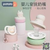 安撫奶嘴 小土豆嬰兒安撫奶嘴硅膠安睡型超軟0-6-18個月新生兒寶寶奶嘴兒 交換禮物