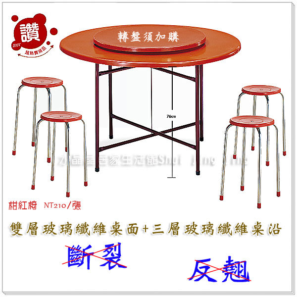【水晶晶家具/傢俱首選】大團圓雙層玻璃纖維4呎圓桌~~可加購轉盤餐椅~~超低價商品SB8380-11
