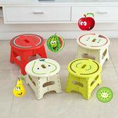 水果摺疊凳塑料加厚便攜凳手提式火車椅子兒童成人迷你凳子小板凳【快速出貨八折優惠】