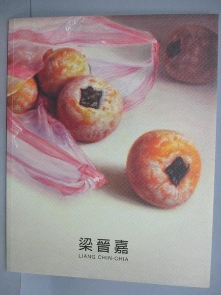 【書寶二手書T9/藝術_EXT】寫實的探索-梁晉嘉Liang Chin-Chia