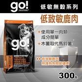 【毛麻吉寵物舖】Go! 低致敏無穀系列 鹿肉 全犬配方 300克