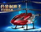 超大合金耐摔充電遙控飛機無人直升機搖控航模男孩兒童玩具飛行器【一周年店慶限時85折】