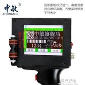噴碼槍中敏ZM-750智慧手持式噴碼機手動食品生產日期小型全自動激光打碼機器 NMS陽光好物
