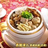 年菜預購-【皇覺】達人上菜-豪華頂級素佛跳牆(奶素)1500g(適合4-6人)