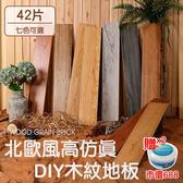 【媽媽咪呀】北歐風高仿真DIY木紋地板-42片(贈萬用去污膏2罐) 高冷松木(型號8