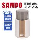 聲寶 Sampo 電動磨豆機 HM-L1...