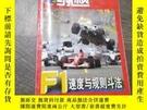 二手書博民逛書店罕見縱橫2005年2月,5月Y403679