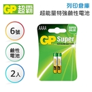 GP超霸 6號 特強鹼性電池 2入
