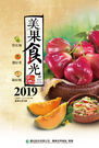 台灣水果月曆(單月版)...
