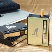 超薄煙盒自動彈煙帶打火機10 20支裝創意防風便攜式菸盒定制刻字