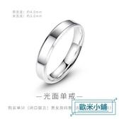 戒指  銀情侶戒指一對戒款男女學生開口簡約素圈紀念禮物 歐米小鋪