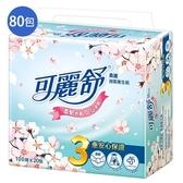 可麗舒柔選抽取衛生紙100抽80包(箱)【愛買】