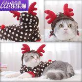 小貓衣服寵物貓咪衣服保暖可愛小奶貓的衣服兔子聖誕幼貓衣服「七色堇」