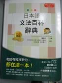 【書寶二手書T1/語言學習_ODU】日本語文法百科辭典_錢紅日