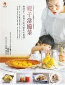 親子常備菜:和孩子一起動手做四季美味餐點