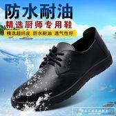 廚師皮鞋男鞋廚房防油防滑防水鞋夏季上班工作鞋肯德基黑色男皮鞋『韓女王』