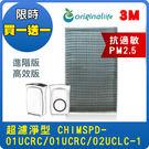 【買一送一】3M 超淨化空氣清淨機濾網 ...