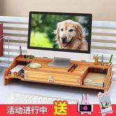 電腦螢幕架電腦顯示器屏增高架辦公室用品抽屜桌面收納盒支架鍵盤整理置物架     color shopigo