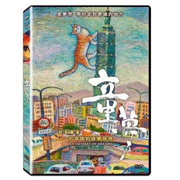童夢 DVD 免運 (購潮8)
