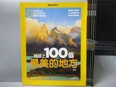 【書寶二手書T1/雜誌期刊_QFJ】國家地理特刊-地球上100個最美的地方_最後50個..等_共6本合售
