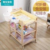 尿布台嬰兒護理台換尿布台撫觸台可折疊寶寶洗澡台實木按摩台便攜BL 【好康八八折】