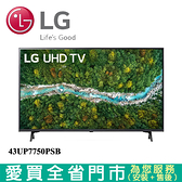 LG樂金43型4K AI語音物聯網電視43UP7750PSB含配送+安裝【愛買】