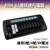 御彩數位@樂華 ROWA 12道快速充電器 3號4號 AA/AAA 9V電池 過載過熱短路保護 LCD液晶顯示電池狀態