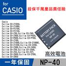 御彩數位@特價款 卡西歐 Casio NP-40 電池 Exilim EX-Z1080 EX-FC100 EX-FC150