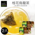 【阿華師茶業】桂花烏龍茶x2盒►加購價奶...