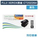 原廠碳粉匣 FUJI XEROX 黑色 CT202264 (2K) /適用 富士全錄 CP115w/CP116w/CP225w/CM115w/CM225fw