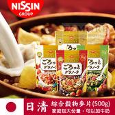 日清 Nissin 熱銷經典 綜合穀物麥片 (家庭包) 500g 穀片 穀物 燕麥片 麥片 早餐