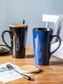 馬克杯 馬克杯大容量杯子陶瓷水杯家用簡約帶蓋勺喝水杯個性情侶杯復古風