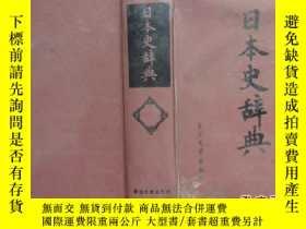 二手書博民逛書店罕見日本史辭典Y194791 吳 傑主編 復旦大學出版社 出版1