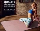 TPE防滑瑜伽墊健身墊初學者女加厚加寬加長瑜珈墊子地墊家用 現貨快出YJT