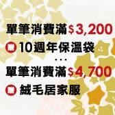 LIKE IT◆單筆滿 $3,200贈保溫袋◆$4700贈居家服◆(非累贈福袋/MDF商品皆除外)