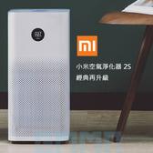 現貨【公司貨】Xiaomi 小米 空氣淨化器 2S 經典再升級 好空氣看得見 OLED顯示螢幕 雷射顆粒物感應器
