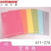 右中強力資料夾(611-27A)加減乘除系列 文件資料夾  DATABANK