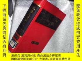 二手書博民逛書店漢語主題詞表罕見自然科學(增訂本)第四分冊 英漢對照索引Y261