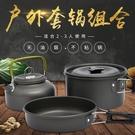戶外1-2人2-3人套鍋便攜爐頭鍋具套裝 多人不黏鍋野營野炊炊具 NMS 樂活生活館