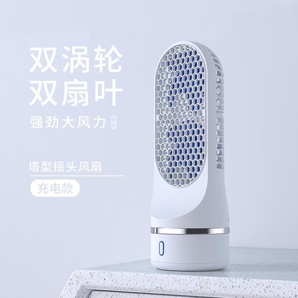 桌上型風扇自動搖頭小風扇無線可充電台式大風力小型電扇辦公室桌 小宅君