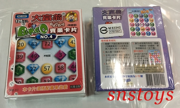 sns 古早味 大富翁 BINGO 賓果卡片 賓果卡 賓果 卡片(125張)數字範圍1-75號 趣味遊戲棋 桌遊