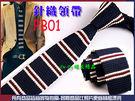 De-Fy蝶衣精品 PB01 窄版平口針織領帶 商務休閒英倫時尚學院風 .條紋.手打式領帶