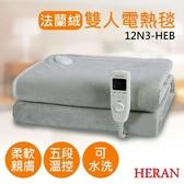 【禾聯HERAN】法蘭絨雙人電熱毯 12N3-HEB