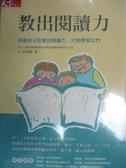 【書寶二手書T1/家庭_KCT】教出閱讀力_柯華葳