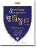 (二手書)知識管理