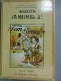 【書寶二手書T4/語言學習_LAO】湯姆歷險記_MARK TWAIN
