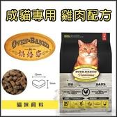 *KING*烘焙客(非吃不可)Oven-Baked《成貓-雞肉配方》5磅