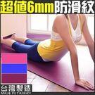 台灣製6MM瑜珈墊PVC運動墊遊戲墊止滑防滑墊沙灘墊睡墊野餐墊地墊子另售抗力球磚滾輪啞鈴鋪巾