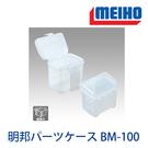 漁拓釣具 明邦 パーツケース BM-100 [零件盒]