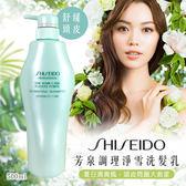 資生堂 SHISEIDO 芳泉調理淨雪洗髮乳500ml